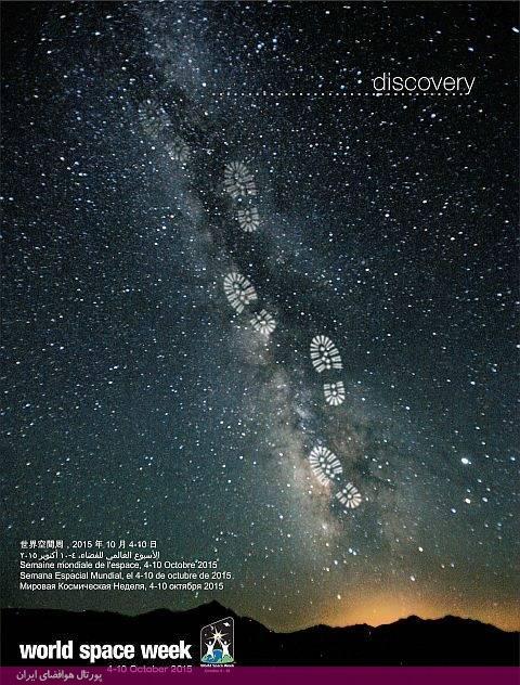 پوستر منتخب هفته جهانی فضا 2015
