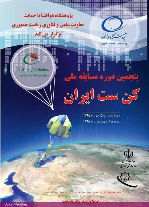 پنجمین دوره مسابقات ملی کن ست ایران، 1395