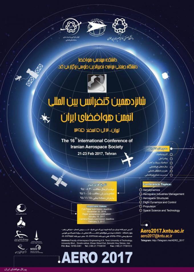 شانزدهمین کنفرانس بینالمللی انجمن هوافضای ایران، اسفند 1395