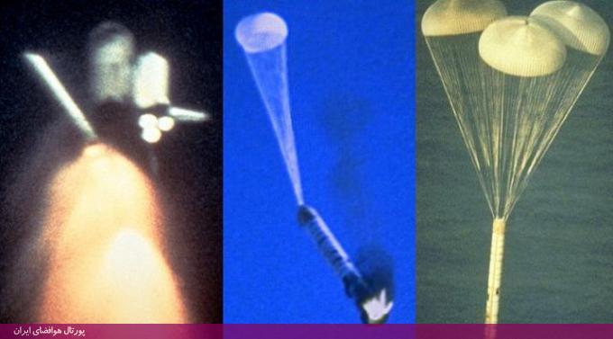 سقوط بوستر پیشران جامد شاتل در اقیانوس به كمك چتر